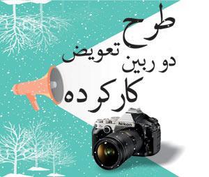 طرح تعویض دوربین کارکرده - مرکز دوربین دیجیتال