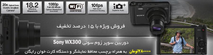 فروش ویژه دوربین دیجیتال سونی  Sony WX300